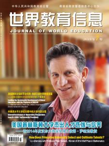 Journal of World Education 7-2014