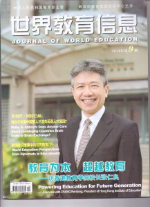 Journal of World Education 9-2014